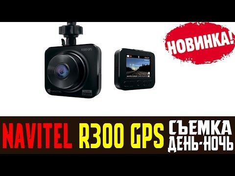 Обзор на видеорегистратор NAVITEL R300 NIGHT VISION