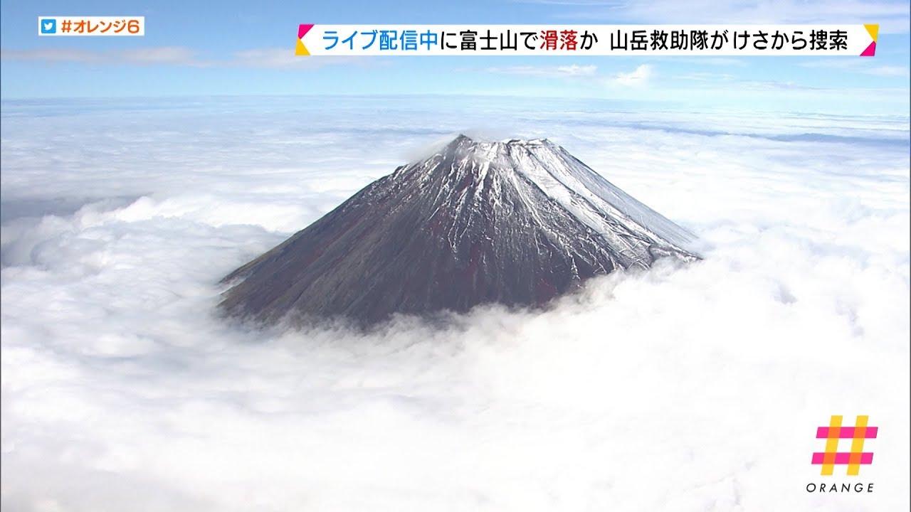 配信 滑落 動画 富士山