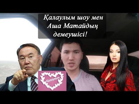 Назарбаев Аша Матайдың спонсоры! / Жанбол Рахматулла / Қалаулым ШОУ