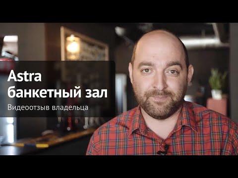 """Александр Жигалин, владелец банкетного зала """"Астра"""" о сотрудничестве с ChiedoCover"""