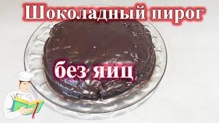 Шоколадный пирог без яиц рецепт