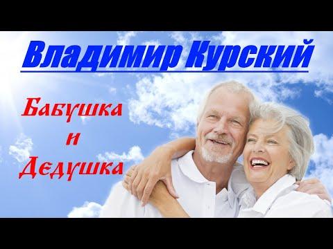 ВЛАДИМИР КУРСКИЙ - БАБУШКА И ДЕДУШКА - ПОСВЯЩАЕТСЯ ВСЕМ БАБУШКАМ И ДЕДУШКАМ !