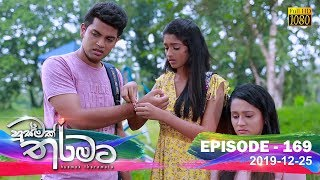 Husmak Tharamata | Episode 169 | 2019-12- 25 Thumbnail