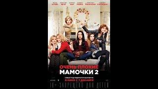 Очень плохие мамочки 2 — Русский трейлер   2017