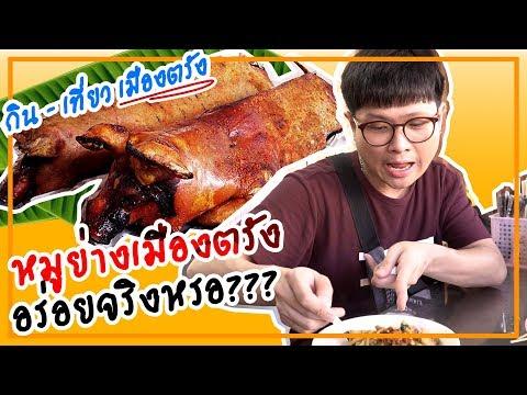 """แม่ฉันต้องได้กินหมู!!! """"หมูย่างเมืองตรัง"""" หรอยจังฮู้ววว (โอ๊ต   กินแหลก)"""