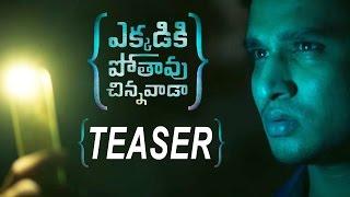 Ekkadiki Pothavu Chinnavada Teaser  | Nikhil | Hebah Patel | Nandita Swetha
