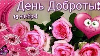 С ДНЕМ ДОБРОТЫ Красивое веселое поздравление Музыкальные видео открытки друзьям