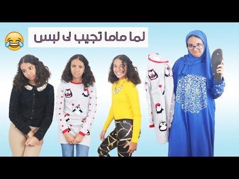 لما امك تشتريلك لبس على ذوقها و انت فى مرحلة المراهقة 😂😂