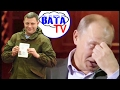 Как Путин паспорта ДНР-ЛРН признавал