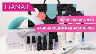 Обзор набора для начинающих nail-мастеров