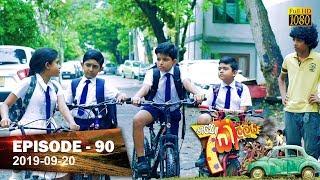 Hathe Kalliya | Episode 90 | 2019-09-20 Thumbnail