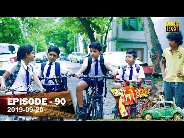 Hathe Kalliya | Episode 90 | 2019-09-20