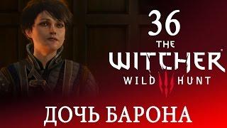 36[Дочь Барона, и Цири] Игра ВЕДЬМАК 3: Дикая Охота ПРОХОЖДЕНИЕ на русском языке