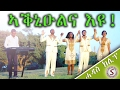 New Tigrigna Mezmur || ኣቕኒዑልና እዩ video