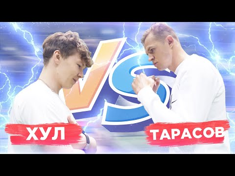 ТАРАСОВ VS ХУЛ!