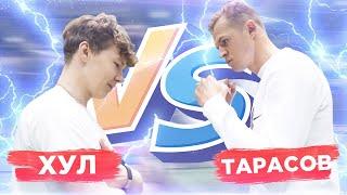 ТАРАСОВ VS ХУЛ! БИТВА ЗА 100.000 РУБЛЕЙ #11