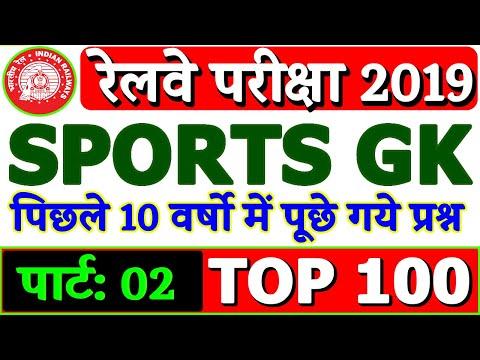 रेलवे 2019 में पूछेगा खेल सामान्य ज्ञान पार्ट 02   RRB NTPC 2019, RRB JE 2019, RRB Group D 2019