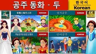 공주 동화 2 | 럼펠스틸트스킨 | 엄지공주 | 백설공주와 일곱 난쟁이 | 인어공주 | Korean Fairy Tales
