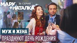 Марк + Наталка - 36 серия   Смешная комедия о семейной паре   Сериалы 2018