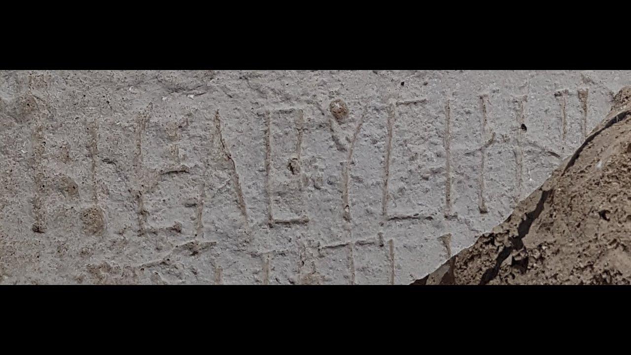 """כתובת בת 1700 שנה, הנושאת את שם העיר העתיקה """"חלוצה"""", נחשפה בחפירות ארכיאולוגיות בעיר הקדומה שבנגב"""