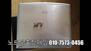 송파구노트북 매입 건축사무소 노트북매입입니다.