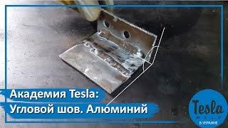 видео Технология сварки алюминия своими руками:способы,режимы