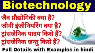 जैव प्रौद्योगिकी किसे कहते हैं | Biotechnology | jaiv praudyogiki kya hai | सिद्धांत एवं प्रक्रम