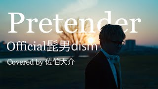 【フル歌詞】Pretender / Official髭男dism Covered by 佐伯大介