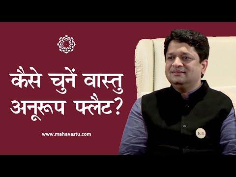 How To Select Vastu Perfect Flat?