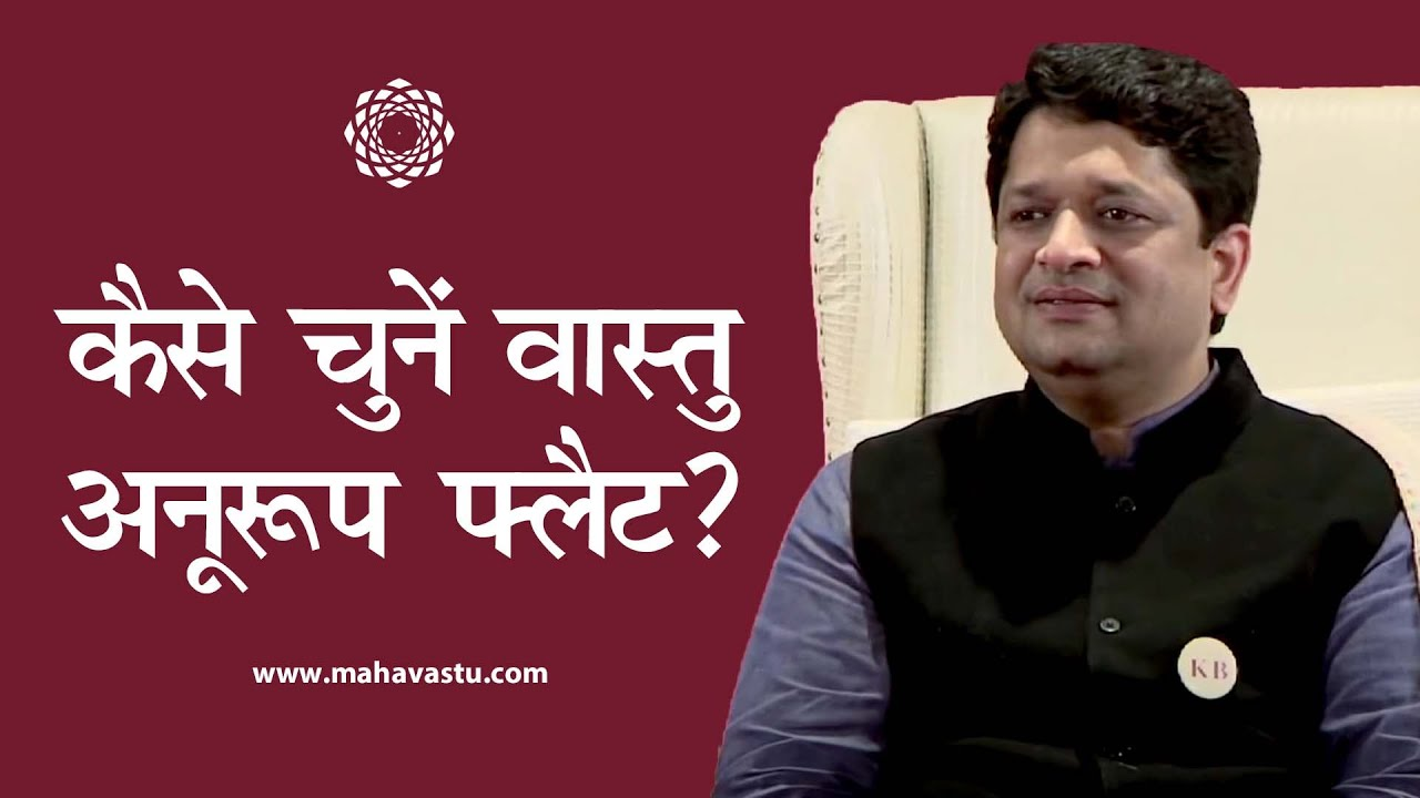 How To Select Vastu Perfect Flat