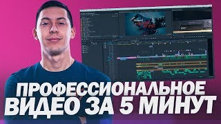 Новый Курс: Профессиональное видео за 5 минут | Эльдар Гузаиров