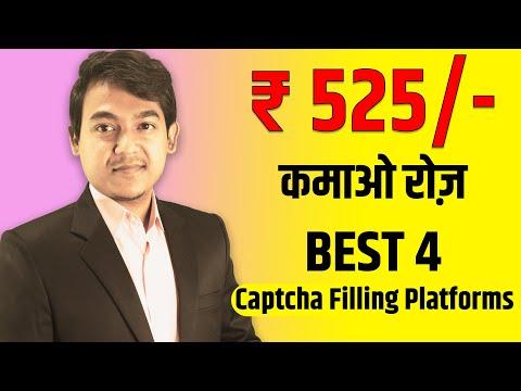 Best 4 Platforms Online Part Time Captcha Filling Job 2020 | Work From Home Online Using Your Mobile