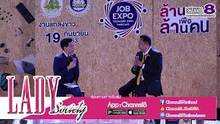 Lady New : กระทรวงแรงงาน จัด Job Expo Thailand 2020 มหกรรมการจัดหางานครั้งยิ่งใหญ่