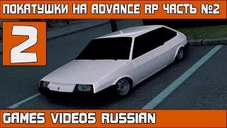 Video Покатушки на Advance RP (Часть 2) (GTA San Andreas Multiplayer) (HD) download MP3, 3GP, MP4, WEBM, AVI, FLV Oktober 2018