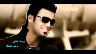 يوسف الحنين   روحي مشتاقة 2012