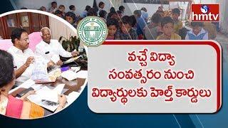 Health Checks-ups for 30 Lakh Students in Telangana | Telugu News | hmtv