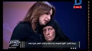 كلام تانى| تقبيل الإعلامية رشا نبيل وضيوفها  رأس سعاد ثابت سيدة أحداث الكرم بالمنيا