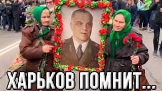 Харьков требует вернуть проспекту имя маршала Жукова!