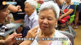 Publication Date: 2019-08-08 | Video Title: 【德萃小學親子義工活動】從親身體驗學習擁抱生命 為長者留下最