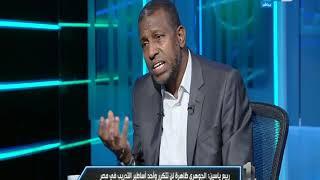 نمبرب وان | اهم فيديو عشان مستقبل الكرة المصرية اسمعه من الكابتن #ربيع_ياسين