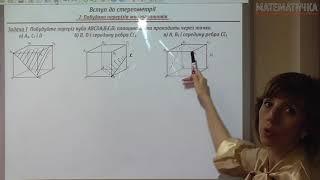 Урок: Побудова перерізів многогранників