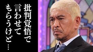 """アイドル自殺訴訟に対し松本人志が放った""""ある一言""""に一同驚愕!松本の持論にネットでは賛否両論の意見が飛び交う..."""