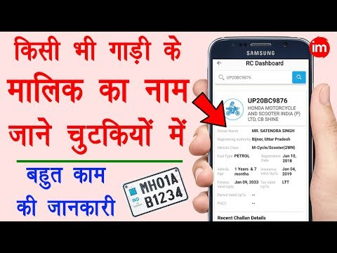 How to get owner details from vehicle number - नंबर प्लेट से