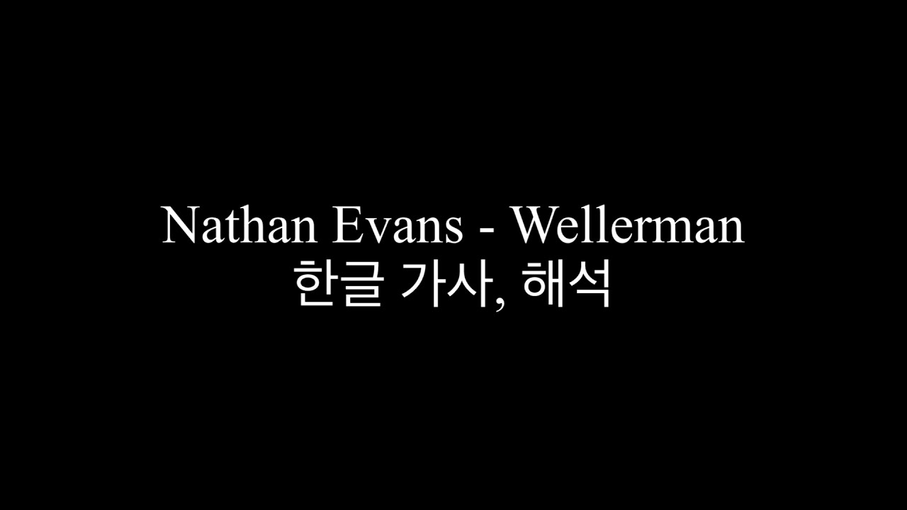 Nathan Evans - Wellerman 한글 가사, 해석