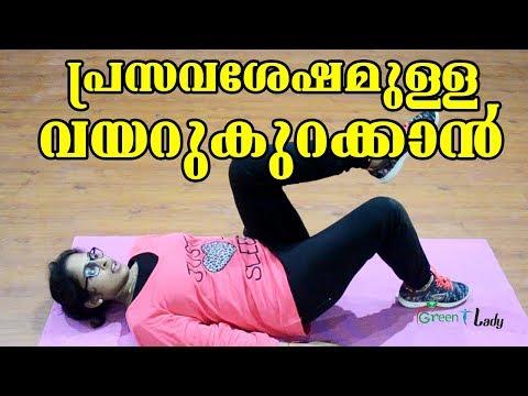 Exercises For Diastasis Recti പ്രസവശേഷമുള്ള വയർ കുറക്കാൻ