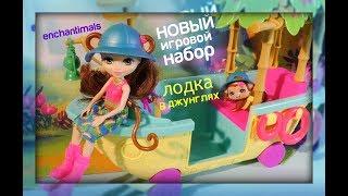 Обзор игрового набора - Лодка в Джунглях с куклой обезьянкой Мерит и Компасом/Merit Monkey & Compass