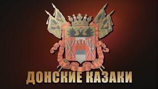 Донские Казаки - За Тихий Дон