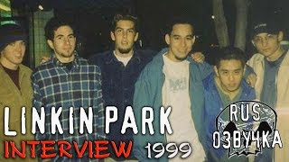 Linkin Park in 1999 (Интервью 1999 года) [RUS Озвучка RNR]