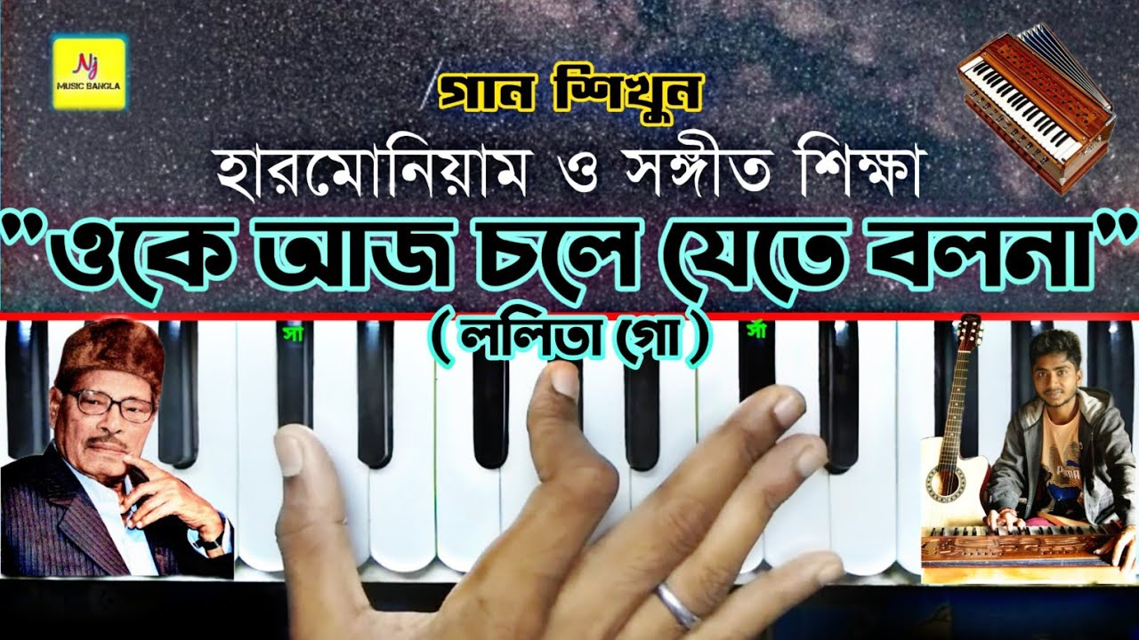 Lalita Go Oke Ajj Chole(ললিতা গো..) ||  Harmonium Lesson || Manna Dey || হারমোনিয়াম ও সঙ্গীত শিক্ষা