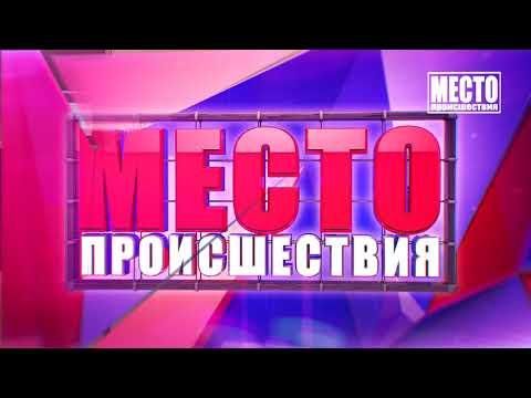 Сводка  Возбудили уголовное дело на депутата Ягдарова  Место происшествия 09 01 2020